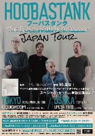 フーバスタンク、10月に東京・大阪で来日公演決定 名盤『The Reason』収録の全曲を披露