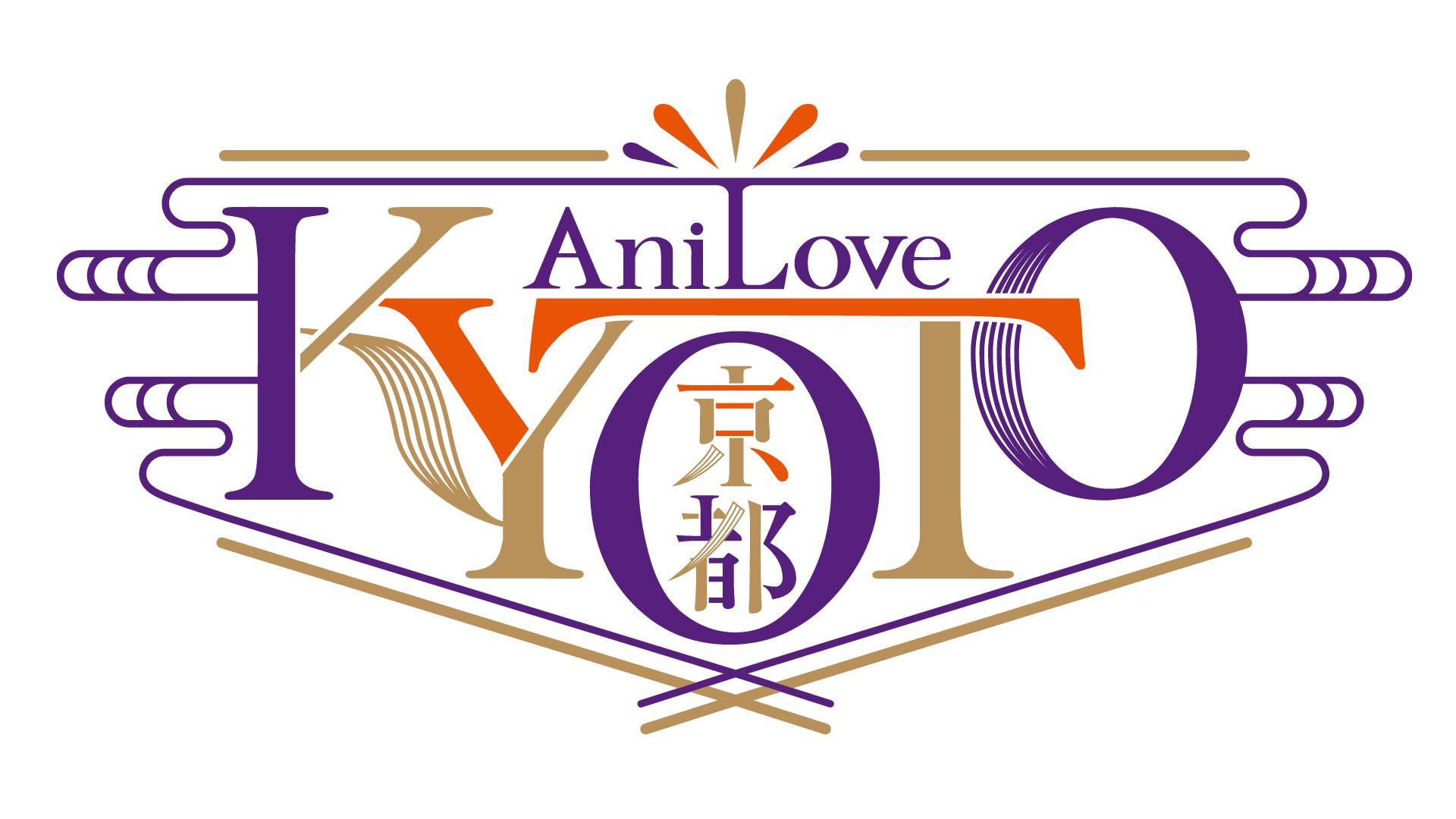 『Ani Love KYOTO』ロゴ