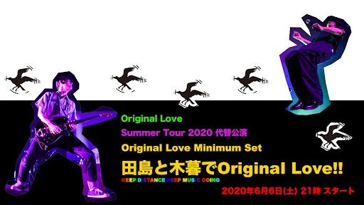 Original Love Minimum Set 田島と木暮でOriginal Love!!