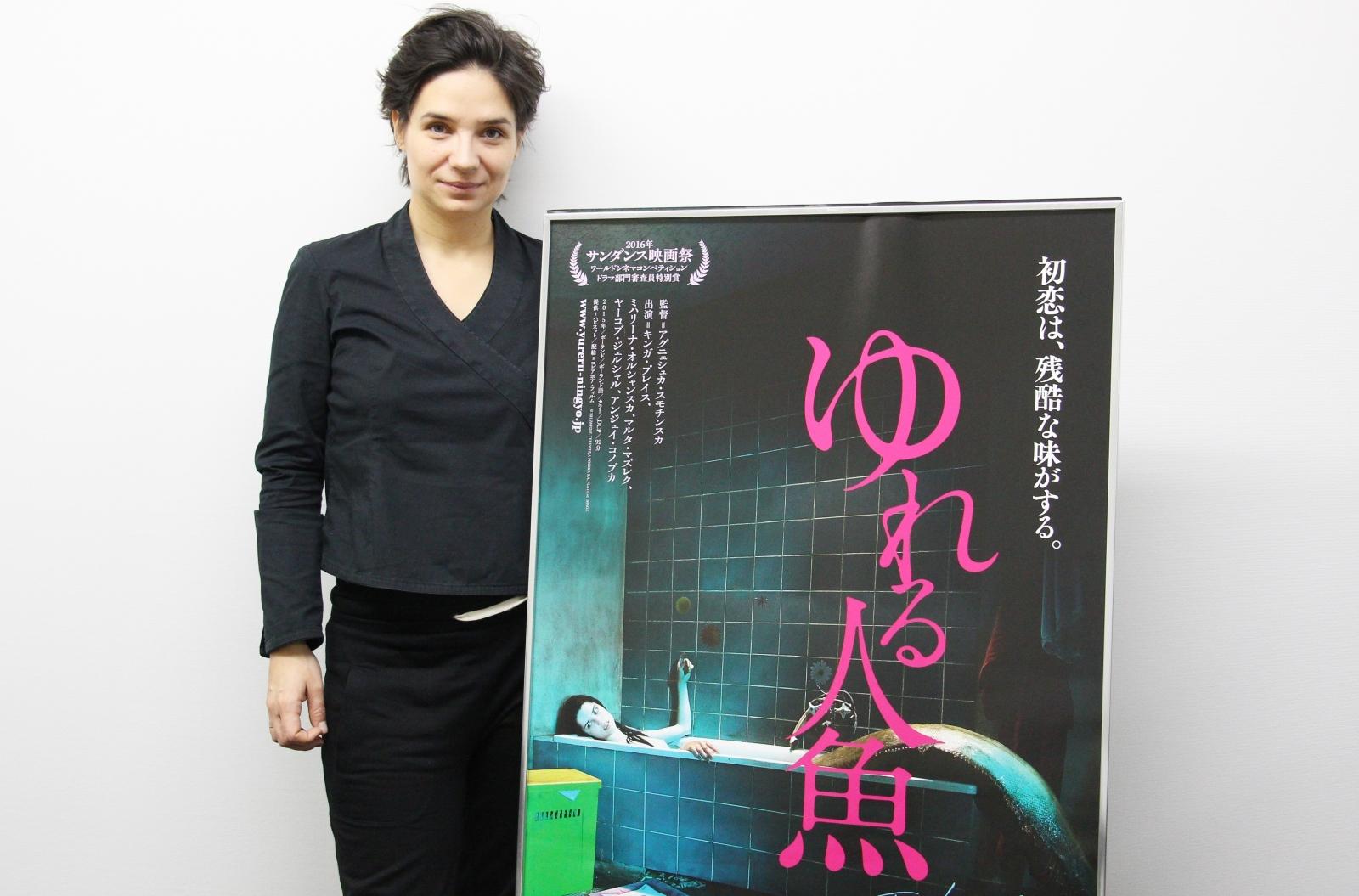 『ゆれる人魚』アグニェシュカ・スモチンスカ監督