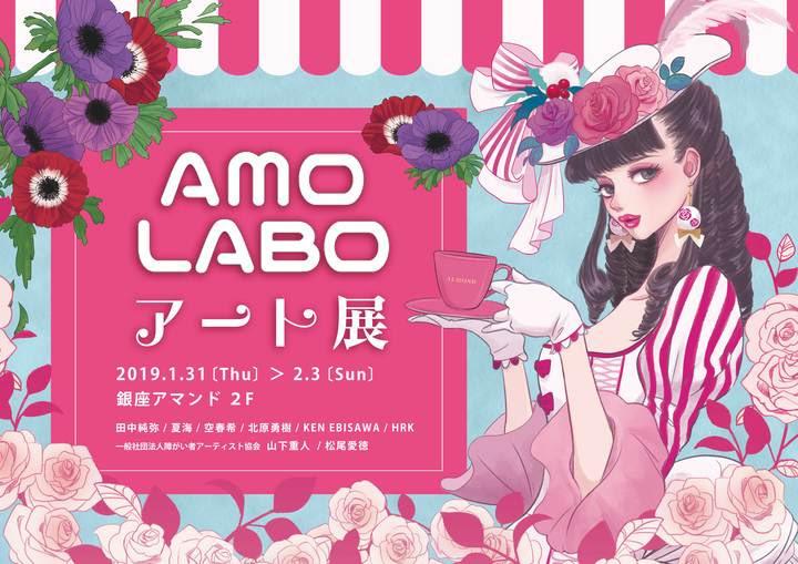 第1回アモラボアート展ポスター/ALMOND GIRL((C)夏海)