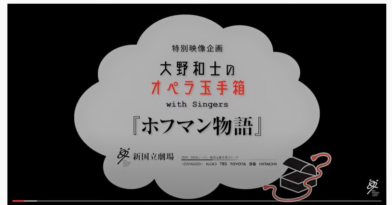 映像特別企画!大野和士のオペラ玉手箱 with Singers『ホフマン物語』サイトより