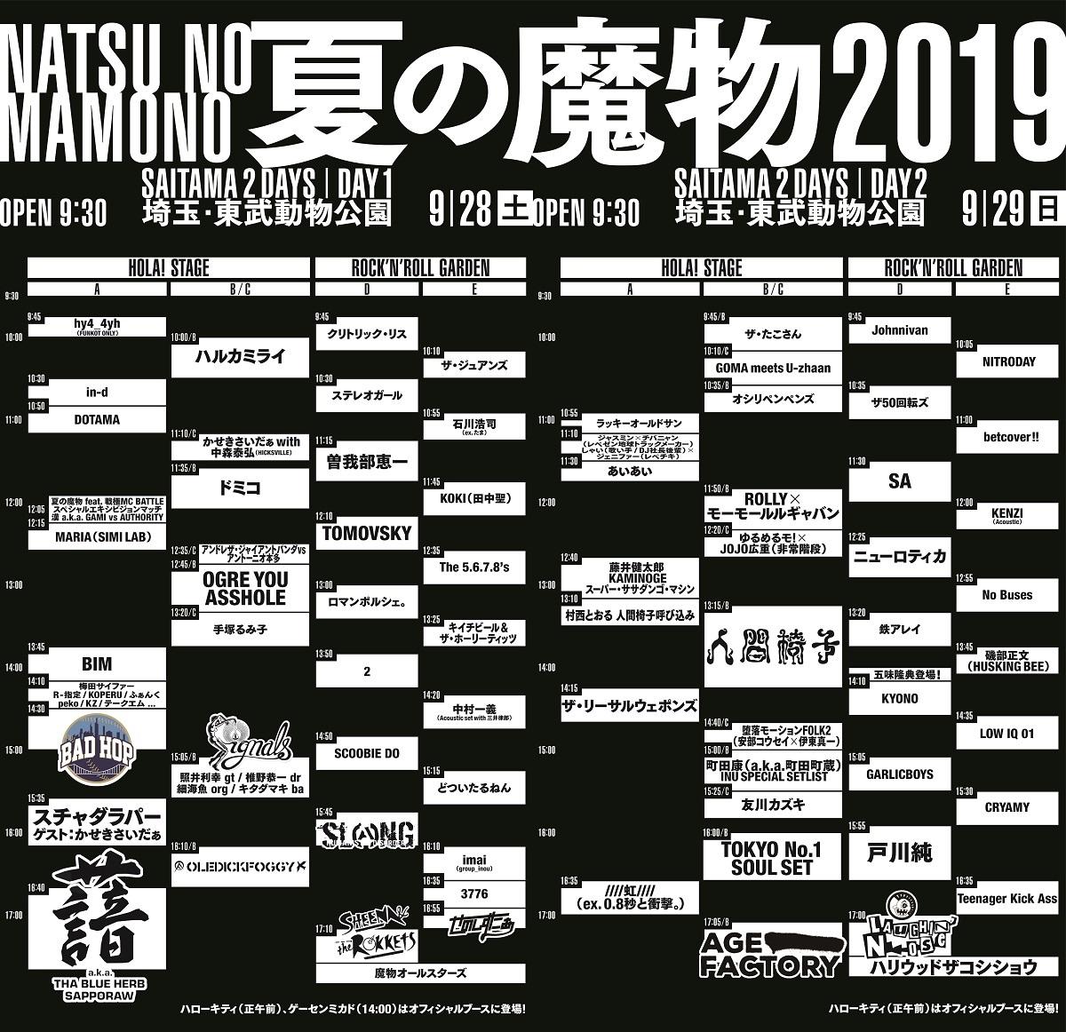 TBSラジオ主催 夏の魔物2019 in SAITAMA 2DAYS