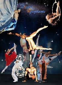全米大ヒットのサーカスとオーケストラの共演エンターテインメント『シルク・ドゥラ・シンフォニー Cirque de la Symphonie』日本上陸