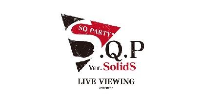 江口拓也、斉藤壮馬、花江夏樹、梅原裕一郎が出演するSolidS単独イベントのライブ・ビューイングが決定