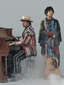 スキマスイッチ、3年ぶりオリジナルアルバムをリリース 「これが今の僕ら」