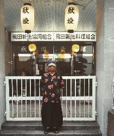 西中島きなこ企画『防災会館チャリティーふれあいコンサート』ヤジマⅩ(モーモールルギャバン)ら追加出演者を発表