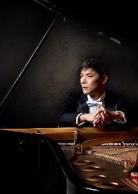 『外山啓介 オール・ベートーヴェン ピアノ・リサイタル』延期公演、チケット再発売日程が決定