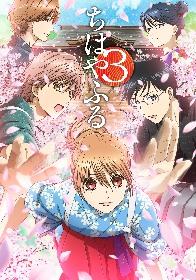 瀬戸麻沙美、宮野真守、99RadioServiceほか出演!アニメ『ちはやふる3』スペシャルイベントの開催決定