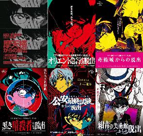 「リアル脱出ゲーム×名探偵コナン」シリーズの過去に開催されたイベントのリバイバル公演の追加公演決定