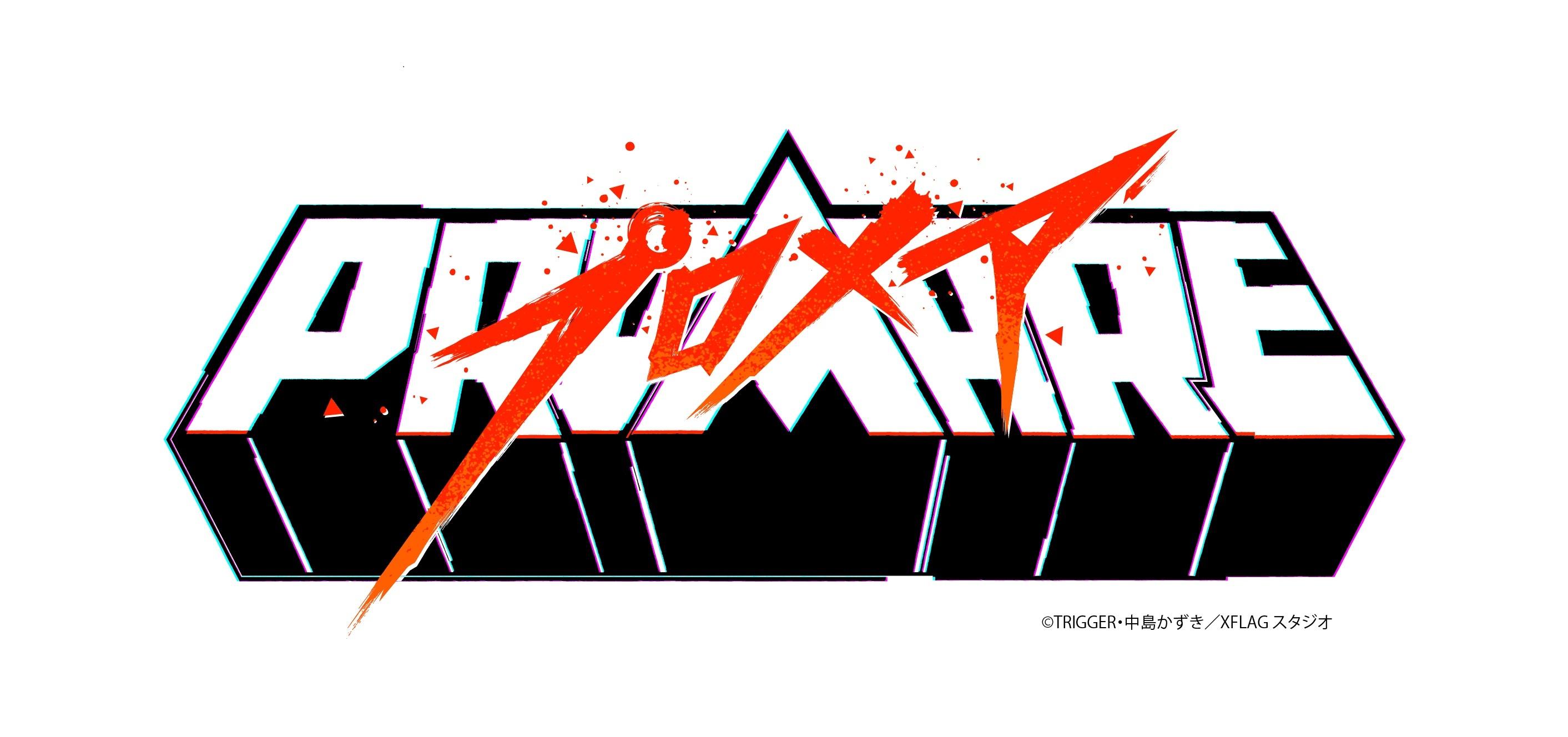 アニメ『プロメア』ロゴ (c)TRIGGER・中島かずき/XFLAGスタジオ