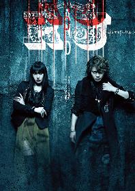 佐藤流司×仲 万美が主演、Rock Opera『R&J』第1弾ビジュアル解禁