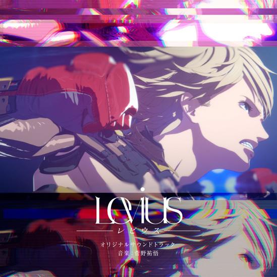 アニメ『Levius-レビウス-』オリジナルサウンドトラックジャケット (C)中田春彌/集英社 ポリゴン・ピクチュアズ