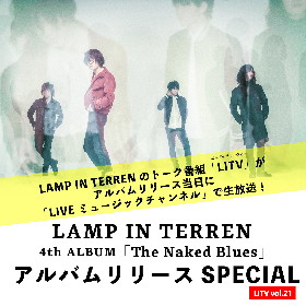 LAMP IN TERREN 明日LINE LIVEで生配信決定 アルバム制作の裏話や2018年のバンドを振り返る