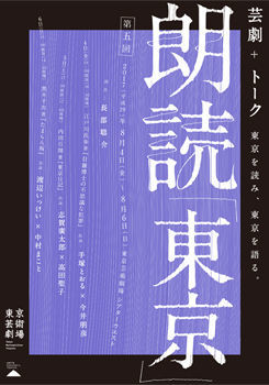 芸劇+トーク「朗読『東京』第五回」チラシ