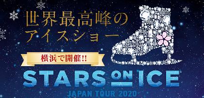 フィギュアのスターが競演!『スターズ・オン・アイス』横浜公演に羽生・宇野・紀平らが出演