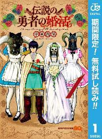 『伝説の勇者の婚活』『思春期飛行』など、今注目コミックの電子版が無料で読める!