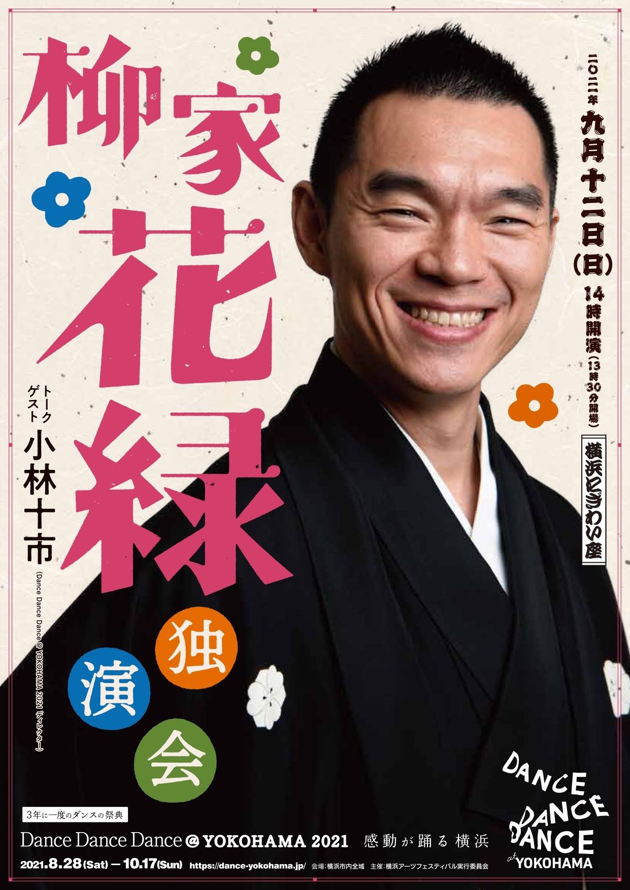 「柳家花緑 独演会」 公演チラシ