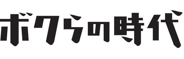 「ボクらの時代」ロゴ