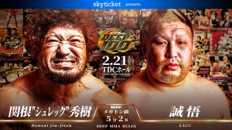 """関根""""シュレック""""秀樹(Bonsai Jiu-Jitsu) VS 誠悟(AACC)"""