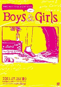 Maki & moon drop & カネヨリマサルによるサーキットイベント『Boys & Girls』 ザ・モアイズユー、WOMCADOLEら全ゲストを解禁