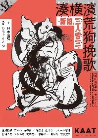 『湊横濱荒狗挽歌〜新粧、三人吉三。』映画監督の早川千絵が手掛けたトレイラーが解禁