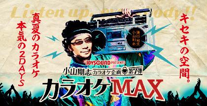 憧れの声優と同じステージで歌おう!小山剛志カラオケ企画第7弾『カラオケMAX』JOYSOUNDとのコラボキャンペーンを実施