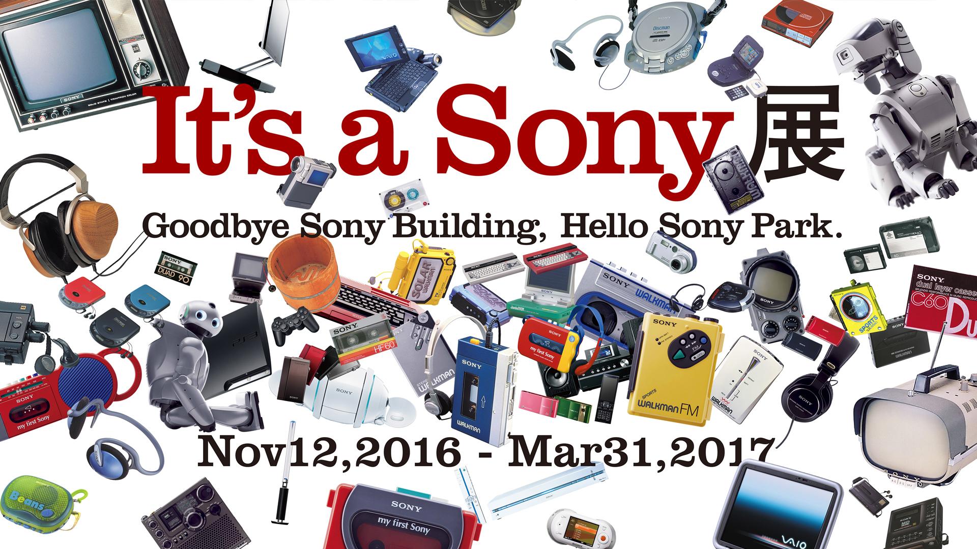 it s a sony展 が開催に 歴代のソニー商品とともにソニービル50年の歴史