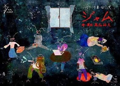 高畑裕太作・演出・出演、ハイワイヤ第一回公演『ジャム』の公演が決定