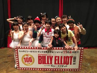 100回記念達成!『ビリー・エリオット~リトル・ダンサー~』花束贈呈にトミーズ雅が登壇
