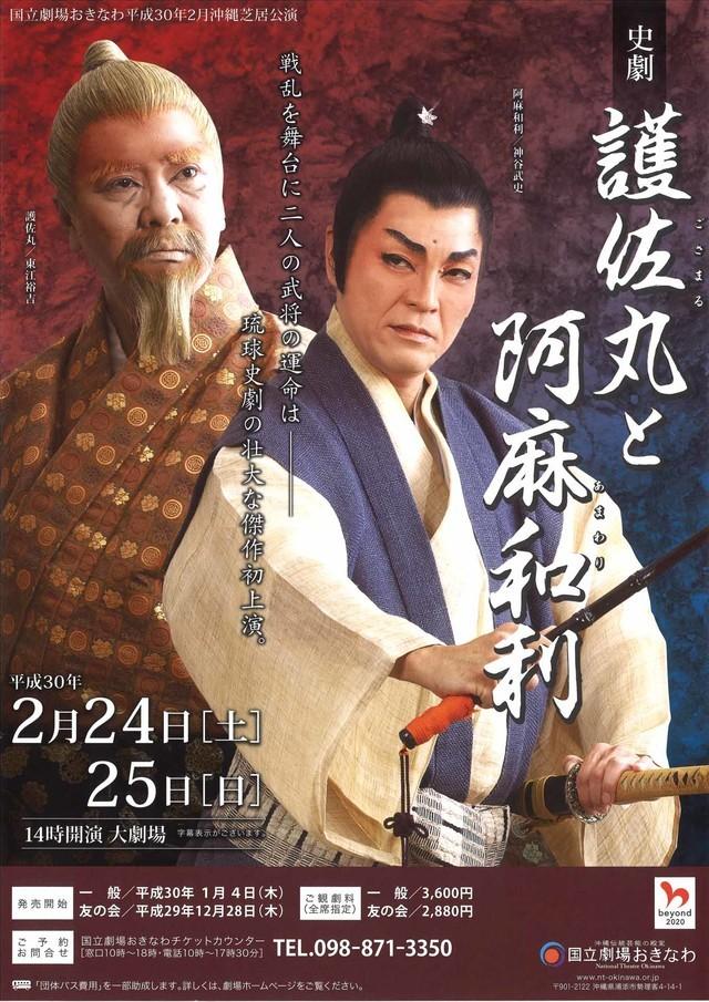 沖縄芝居公演 史劇「護佐丸と阿麻和利」チラシ表