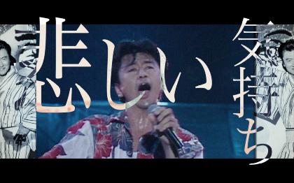 桑田佳祐 ファンと作り上げた30年を4分21秒に凝縮「悲しい気持ち (JUST A MAN IN LOVE)」MV完成