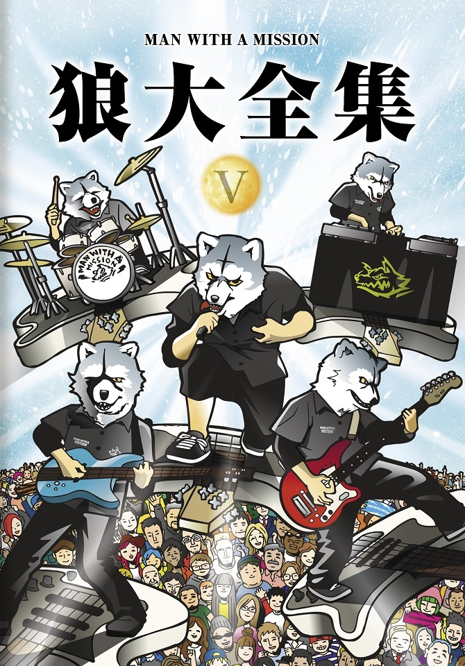 『狼大全集V』DVD