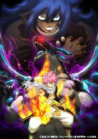 TVアニメ『FAIRY TAIL』ファイナルシリーズ! 竜vs人の最終決戦(ラグナロク)に向けた最終キービジュ解禁