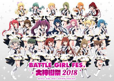 『BATTLE GIRL FES. 大神樹祭 2018』特設サイトがオープン 内山夕実、久野美咲が追加発表