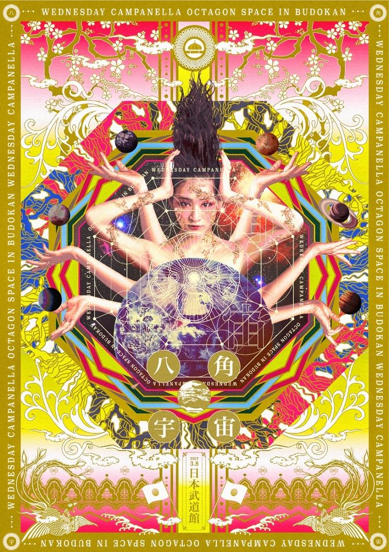 水曜日のカンパネラ『八角宇宙』
