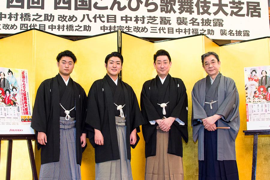 四国こんぴら歌舞伎大芝居 2018 製作発表会見