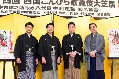 芝翫、橋之助、福之助のスタートライン『四国こんぴら歌舞伎大芝居』製作発表で、梅玉もエールを贈る