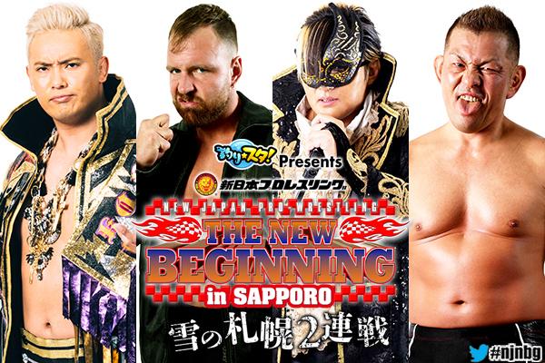 2月1日 第6試合。スペシャルタッグマッチで、オカダ・カズチカとジョン・モクスリーが夢のタッグを結成! タイチ&鈴木みのると対戦する (C)新日本プロレス