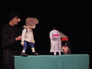 人形ジャンルの新たな才能を見出す【P新人賞2018】に人形劇団LimLim『空き地のおうち』~最終選考上演会レポート