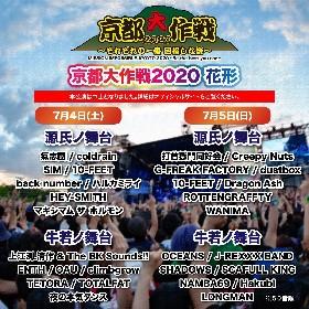 『京都大作戦2020〜それぞれの一番 目指しな祭〜』開催中止を発表 出演予定全アーティストを公開&メンバーコメントも