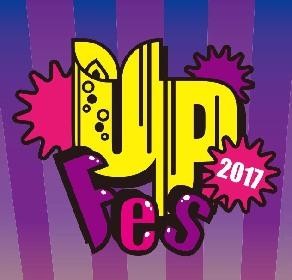 オールナイトで楽しめるさいたま発都市郊外型野外フェ スUP Fes(アーバンパークフェス)2017年10月21日、22日開催