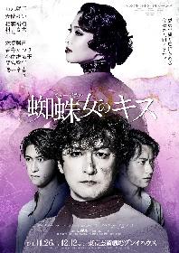 石丸幹二、安蘭けい、相葉裕樹・村井良大ら出演のミュージカル『蜘蛛女のキス』 幻想的なメインビジュアルとキャストコメント映像が公開