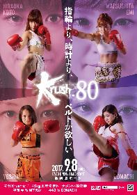 『Krush.80』初代Krush女子 -45kg王座決定トーナメントの最新ポスター画像が公開に チケットはSRS席・A席が完売