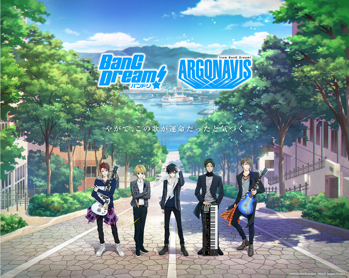 ARGONAVIS from BanG Dream!キービジュアル (C)ARGONAVIS project. (C)BanG Dream! Project