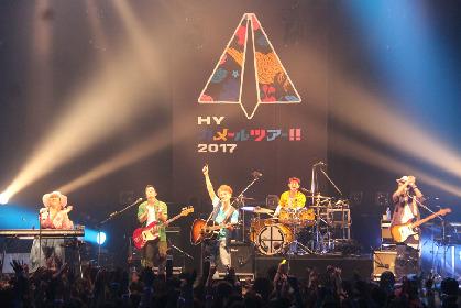 HY、ライブハウスツアー『HYカメールツアー!! 2017』開幕 初日・新木場スタジオコースト公演をレポート