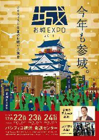 『お城EXPO 2018』今年も春風亭昇太が参城決定