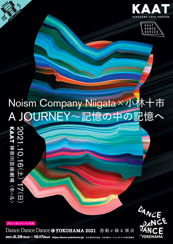 Noism Company Niigata×小林十市『A JOURNEY~記憶の中の記憶へ』公演チラシ