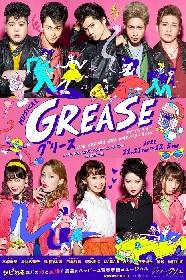 ミュージカル『GREASE』扮装メインビジュアルが解禁 主要キャストの配役も決定
