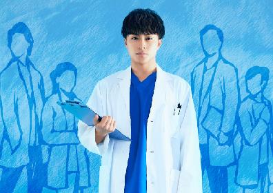 白濱亜嵐(EXILE/GENERATIONS)がテレビ朝日連続ドラマ初主演 『泣くな研修医』で熱血研修医を演じる